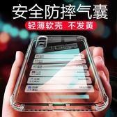 華為p20手機殼p20pro保護套nova3透明3e硅膠p10全包4防摔榮耀10軟殼氣囊mate20 喵小姐