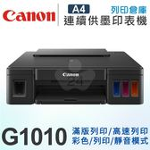 Canon PIXMA G1010 原廠大供墨印表機 / 適用 GI-790 BK/GI-790 C/GI-790 M/GI-790 Y
