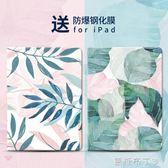 蘋果ipad保護套2018新款 硅膠air2創意軟殼平板9.7英寸mini4超薄迷你3 一米陽光