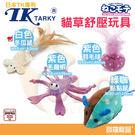 貓草舒壓磨牙玩具-冬瓜鼠/白/W55xH150mm【寶羅寵品】
