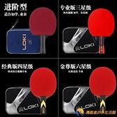 桌球拍乒乓球拍單拍1只專業級學生橫直拍初學者兵乓三四五六星【勇敢者】