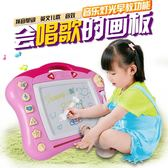 兒童畫畫板寫字板帶音樂磁性畫板彩色寶寶大號繪畫涂鴉玩具1-3歲WY【快速出貨八折優惠】