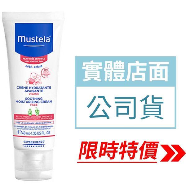 【Mustela 慕之恬廊】舒恬良 敏弱修復面霜(40ml)
