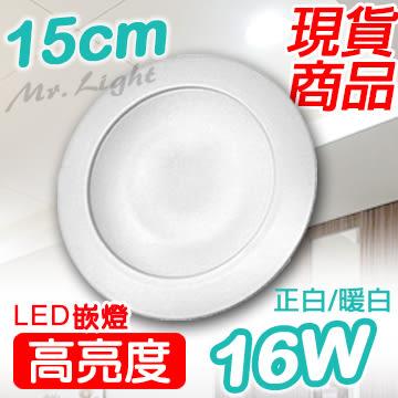 【有燈氏】 LED嵌燈 高亮度 嵌燈崁燈 15公分 15cm 16W全電壓 正白暖白★保固1年.CNS認證★TK-A050W