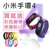 《現貨 贈矽膠腕帶 保護貼 台灣保固一年》小米手環4 AMOLED彩色螢幕 手環腕帶3.4皆適用