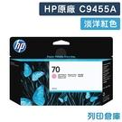 原廠墨水匣 HP 淡洋紅色 NO.70 / C9455A / 9455A /適用HP Designjet Z2100 / Z3100 / Z3200 / Z5200 / Z3100PS