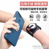跑步運動手機臂套代駕手臂騎行支架臂包男女手腕包通用腕帶臂帶 名購新品