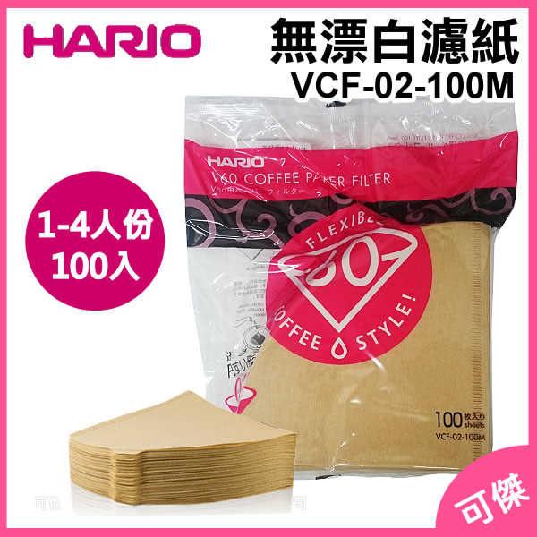 咖啡濾紙 HARIO VCF-02-100M 1-4人份 無漂白錐型濾紙 100張 真正日本製品質保證