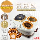 勳風 小浣熊包覆式健康泡腳機(HF-G508H)氣泡/滾輪/草藥盒