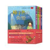 我可以自己讀!台灣名家精選橋梁書2(4冊合售)