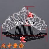 雙12好物 兒童皇冠女童發梳合金發飾公主閃亮水鉆王冠新娘頭飾女孩表演配飾 普斯達旗艦店
