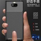 索尼Xperia10plus手機殼防摔保護套軟硅膠防指紋【英賽德3C數碼館】
