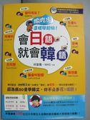 【書寶二手書T1/語言學習_KMD】偷吃步這樣學超快! 會日語就會韓語_何宣儀