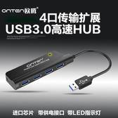 USB分線器3.0外接電腦U盤插口擴展usb多功能接口多頭多孔多用U口    SQ13401『伊人雅舍』