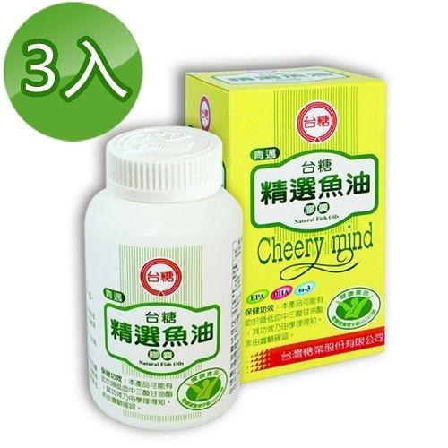 【台糖】精選魚油膠囊 (100錠/3瓶)