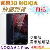 Nokia 6.1 Plus 手機4G/64G,送 空壓殼+滿版玻璃保護貼,4G+4G雙卡雙待,分期0利率,聯強代理