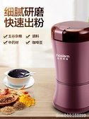 咖啡機 磨豆機電動咖啡豆研磨機家用小型粉碎機玉米五谷雜糧咖啡機磨粉機 城市科技