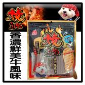 【力奇】燒肉工房 10號 香濃鮮美牛風味360g -160元 (D051A10)