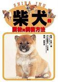 (二手書)柴犬的調教與飼養方法