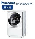 Panasonic 國際牌 NA-D10...