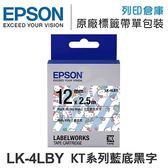 EPSON C53S625059 LK-4LBY Hello Kitty畫家款天空藍底黑字標籤帶(寬度12mm)/適用 LW-200KT/LW-220DK/LW-400/LW-Z900