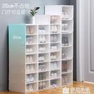加厚鞋盒透明鞋子收納神器簡易家用收納盒塑料鞋箱子鞋架整理箱 夢幻小鎮ATT