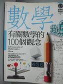 【書寶二手書T1/科學_XBJ】有關數學的100個觀念_邢豔