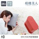 正負零±0 XHH-Y030 Ceramic 陶瓷電暖器 安全 舒適 輕巧 電暖器 暖器 現貨 公司貨