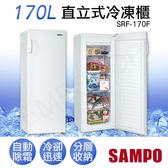 超下殺【聲寶SAMPO】170L直立式自動除霜冷凍櫃 SRF-170F