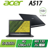 【ACER宏碁】【零利率】Aspire 5 A517-51G-538A 黑  ◢17吋8代獨顯筆電 ◣