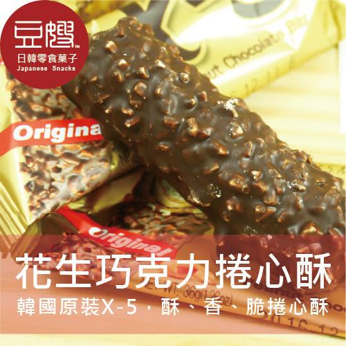 【豆嫂】韓國零食 X-5花生巧克力捲心酥(人氣推薦)(多口味)