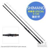 【配件王】日本代購 SHIMANO NEW Rinkai 新 鱗海 SPECIAL 0號 0-530 磯釣竿 釣竿