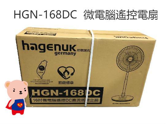 免運費 HNGENUK 哈根諾克 HGN-168DC 微電腦遙控電扇 立扇 16吋 直流 定時 限宅配