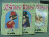 【書寶二手書T8/漫畫書_OPN】美女調查員_3~5集間_共3本合售