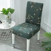 椅子套彈力全包椅子套 簡約現代連體椅套 家用座椅背套餐椅套【鉅惠85折】