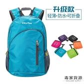 戶外超輕運動皮膚包可折疊登山包防水旅行便攜雙肩後背包【毒家貨源】