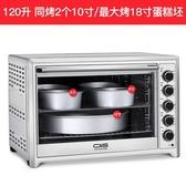 烤箱 長實 CS35-03商用烤箱大容量私房烘焙多功能全自動蛋糕熱風電烤箱 mks雙12