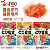 『寵喵樂旗艦店』日本Q-PET 巧沛貓零食 愛情系列 雞胸薄片50G 干貝/蝦味/蟹味 3種口味
