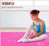初學者瑜伽墊加寬女孩加長瑜珈毯加厚小孩練功墊兒童跳舞蹈墊  YXS  【快速出貨】