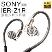 【11月底前下單現省8000元】日本製 SONY IER-Z1R 旗艦最高階入耳式耳機 Hi-Res【邏思保固一年】