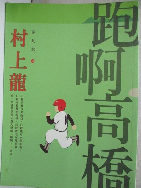 【書寶二手書T1/翻譯小說_LAX】跑啊!高橋_張致斌, 村上龍