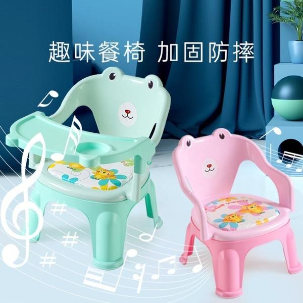 兒童椅子儿童小椅子宝宝餐椅加厚靠背椅小凳子婴幼儿多功能吃饭座椅叫叫椅-享家