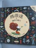 【書寶二手書T7/少年童書_ZAI】瑪蒂達和她的小紙片_碧雅翠絲.芳塔內_附光碟