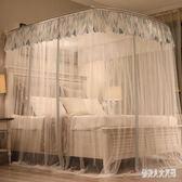 蚊帳 U型可收縮蚊帳 家用伸縮形雙人加密加厚 FR8370『俏美人大尺碼』