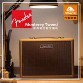 【台中愛拉風藍芽喇叭專賣店】FENDER Monterey Tweed 復古藍牙音箱 公司貨 全新未拆 實體店面