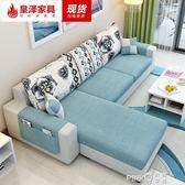 皇澤家具現代簡約布藝沙發小戶型可拆洗客廳整裝轉角組合三人沙發