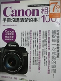 【書寶二手書T5/攝影_XEI】Canon相機 100%手冊沒講清楚的事_施威銘研究室