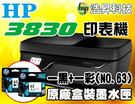 HP 3830+一組(黑+彩)原廠墨水匣(NO.63) 商用噴墨多功能事務機
