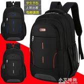 大容量後背包男士旅行商務電腦背包初高中學生書包小學生書包男女【小艾新品】