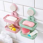 吸盤雙層肥皂盒瀝水吸壁式衛生間壁掛創意浴室香皂架置物免打孔托   mandyc衣間